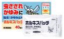 【第2類医薬品】【ポイント10倍】 帝國製薬 ホルキスパッチ (40枚) 貼る かゆみ止め くすりの福太郎
