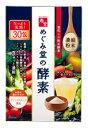 恵堂 めぐみ堂の酵素 グレープフルーツ風味 (3g×30包) 酵素 濃縮粉末 くすりの福太郎