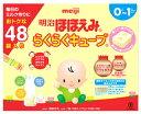 明治 ほほえみ らくらくキューブ 特大箱 (27g×24袋×2箱) 粉ミルク 母乳代替食品 くすりの福太郎