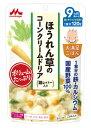 森永乳業 大満足ごはん ほうれん草のコーンクリームドリア 鶏レバー入り 9ヵ月頃から (120g) くすりの福太郎