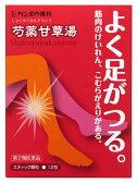 【第2類医薬品】クラシエ 漢方 芍薬甘草湯エキス顆粒 (12包) よく足がつる方に くすりの福太郎