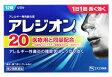 【第2類医薬品】エスエス製薬 アレジオン20 (12錠) アレルギー専用鼻炎薬 くすりの福太郎