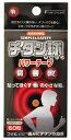 マツダオフィス チタン球 マルバン パワーテープ (60粒) くすりの福太郎