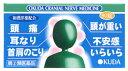 【第(2)類医薬品】【◇】 奥田製薬 奥田脳神経薬 (90錠...