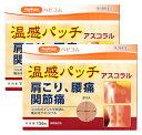 【第3類医薬品】《セット》 HapYcom ハピコム 温感パッチ アスコラル (156枚)×2個セット くすりの福太郎