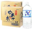 《2ケースセット》 湯浅名水 和歌山 ゆあさの水 (2.0L×6本)×2ケース 【4562234880019】 くすりの福太郎