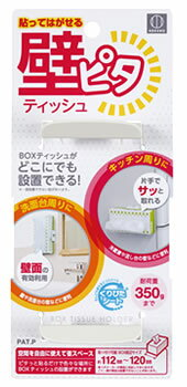 小久保工業 貼ってはがせる 壁ピタティッシュ (1個) くすりの福太郎