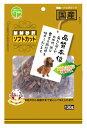 友人 品質本位 新鮮砂肝 ソフトカット (130g) ドッグフード くすりの福太郎