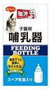 日本ペットフード mio 子猫用 哺乳器 スペア乳首入り (1本) くすりの福太郎