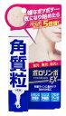 【◇】 コスメテックスローランド ポロリンボEX 角質粒対策 (18g) スポット美容液 くすりの福太郎