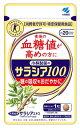 小林製薬 サラシア100 (320mg×60粒) サラシア 特定保健用食品 トクホ くすりの福太郎