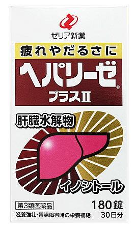 【第3類医薬品】ゼリア新薬工業 ヘパリーゼプラスII 2 (180錠) くすりの福太郎