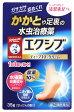 【第(2)類医薬品】ロート製薬 メンソレータム エクシブ Wディープ10クリーム (35g) 水虫薬