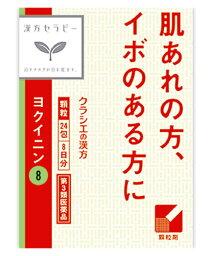【第3類医薬品】クラシエ 漢方セラピー ヨクイニンエキス顆粒クラシエ (24包) 肌あれ・いぼに くすりの福太郎
