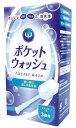【即納】 【◇】 徳重 ポケットウォッシュ 使い切りおしり洗浄器 3回分 (16mL×3本)