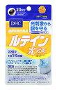 DHC ルテイン 光対策 20日分 (20粒) 機能性表示食品 サプリメント
