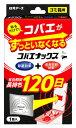 白元アース コバエナックス ゴミ箱用 120日 (1個) 虫よけ剤