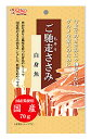 九州ペットフード ご馳走ささみ 白身魚 (70g) ドッグフード 犬用おやつ