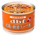 デビフ 若鶏の軟骨スープ煮 (150g) ドッグフード ウェット 栄養補完食