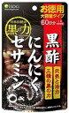 医食同源ドットコム 黒酢にんにくセサミン お徳用 (180粒) 黒酢 黒にんにく 黒ゴマ isDG