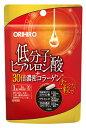 【ポイント2倍】 オリヒロ 低分子ヒアルロン酸+30倍濃密コラーゲン (30粒) ヒアルロン酸 コラーゲン