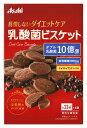 アサヒ リセットボディ 乳酸菌ビスケット ココア味 (約11枚×4袋)