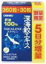 【※】 オリヒロ 深海鮫エキスカプセル 数量限定 5日分増量 (360粒+30粒) 肝油100% ソフトカプセル
