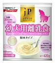 日清ペットフード JPスタイル 幼犬用離乳食 (420g) ...