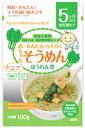 田靡製麺 赤ちゃんそうめん ほうれん草 (100g) 5ヵ月頃から幼児期まで ベビーフード