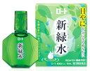 【第3類医薬品】ロート製薬 ロート新緑水b (13mL) 目薬 新緑水 目やに 目のかすみ