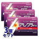 《セット販売》 久光製薬 アレグラFX (28錠)×3個セット  アレルギー専用鼻炎薬 アレグラ 鼻水 花粉 ハウスダスト   くすりの福太郎