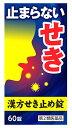 【第2類医薬品】小太郎漢方製薬 小太郎漢方せき止め錠N (60錠) 咳 気管支ぜんそく