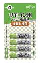 富士通 アルカリ単4形 1.5V LR03REMOCON (4個) リモコン用 電池 FUJITSU