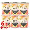 《セット販売》 天長食品工業 白桃 4つ割り EO缶 5号缶 (312g)×6個セット フルーツ 缶詰 ※軽減税率対象商品