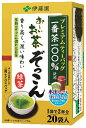 伊藤園 プレミアムティーバッグ 一番茶100%使用 お〜いお茶ぞっこん 20袋×8個セット