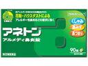 アネトン アルメディ鼻炎錠 90錠【第(2)類医薬品】