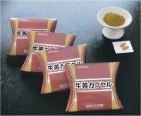 【第3類医薬品】ウチダ和漢薬 牛黄カプセル 2カプセル×60個