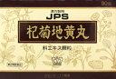 楽天薬のきよし【第2類医薬品】単品よりも30%お得!JPS-75 杞菊地黄丸料エキス顆粒(こぎくじおうがん) 90包×12個セット