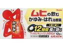 【第2類医薬品】飲むかゆみ・はれ治療薬!池田模範堂 ムヒAZ錠 12錠