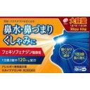【第2類医薬品】アレグラFXと同じフェキソフェナジン塩酸塩を同量配合!日野薬品工業 スカイブブロンHI 60錠