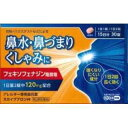 【第2類医薬品】アレグラFXと同じフェキソフェナジン塩酸塩を同量配合!日野薬品工業 スカイブブロンHI 30錠