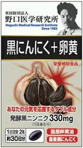 ☆処分特価!野口医学研究所 黒にんにく+卵黄 32.7g(545mg×60粒)※賞味期限2019.01