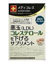 ☆悪玉(LDL)コレステロールを下げる!東洋新薬 ゴールデンクロス メディコレス 80粒【機能性表示食品】