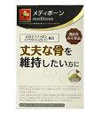 ☆単品よりも20%お得!東洋新薬 ゴールデンクロス メディボーン 20袋×12個セット【機能性表示食品】