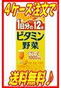 ☆24本単位でご注文ください!伊藤園 ビタミン野菜 紙パック 200ml ※沖縄・離島への発送は出来ません