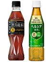☆どっちがいいか飲み比べセット!ヘルシア緑茶 350mL×24本+黒烏龍茶 350mL×24本セット