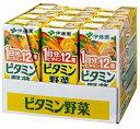 ☆北海道・九州も送料無料!伊藤園 ビタミン野菜 紙パック 200ml×96本セット(4ケース)【栄養機能食品】※沖縄・離島への発送は出来ません/ヤマト運輸での発送不可商品です