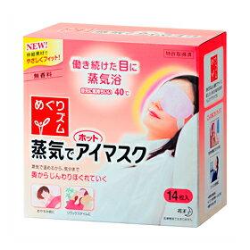 花王 めぐりズム 蒸気でホットアイマスク 無香料...の商品画像