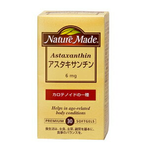 Large mounds made by medicine nature made astaxanthin 30 grain pieces (30 minutes)