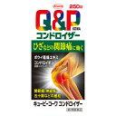 【第2類医薬品】 興和 キューピーコーワ コンドロイザー 250錠 ★